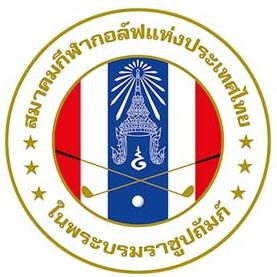 สมาคมกีฬากอล์ฟแห่งประเทศไทย